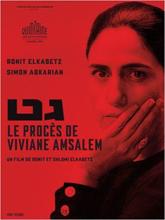 le procès de Viviane Amsalem. L'affiche du film