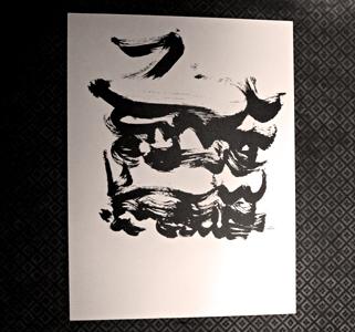 Loogramme de Christian Dotremont. Photo: LSDP