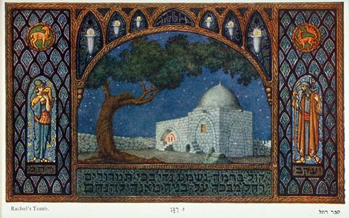 Rachel's Tomb (Tombe de Rachel), Zeev Raban, Tel Aviv, Israël, 1931, carte postale, 10 x 15cm, musée d'art et d'histoire du Judaïsme, Paris. © Musée d'art et d'histoire du Judaïsme, Paris